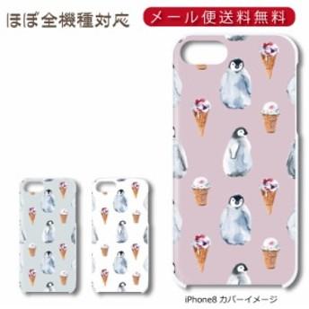 スマホ ハードケース★ペンギン ほぼ全機種対応/iPhoneXS Max iPhone X iPhone8 iPhone7 Xperia AQUOS Galaxy Y!mobile FREETEL ZenFone