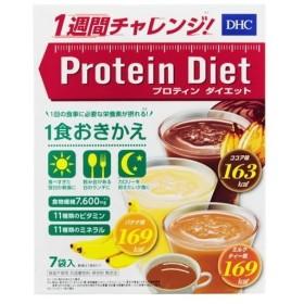 DHC プロティンダイエット2 7袋入 ダイエットドリンク ダイエット食品 ココア バナナ ミルクティー