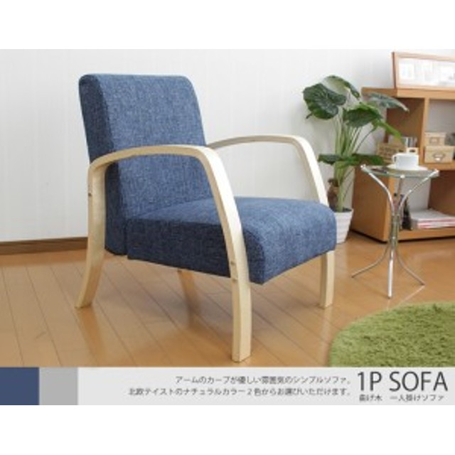 一人掛けソファ 曲げ木 一人掛け ソファ 座椅子 ソファー 1人掛け 一人用 1人用 ソファチェア チェアー チェア 座いす