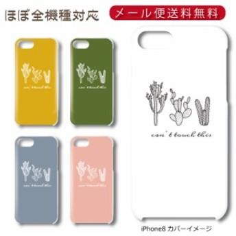 スマホ ハードケース★Can't touch This ほぼ全機種対応/iPhoneXS Max iPhone X iPhone8 iPhone7 Xperia AQUOS Galaxy Y!mobile FREETEL