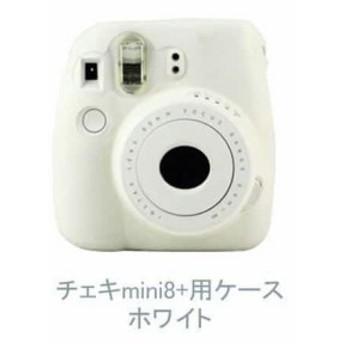 ホワイト FUJIFILM チェキ(instax mini8+/8)用 カメラケース チェキカバー シンプル 保護 ストラップ穴付き roi5