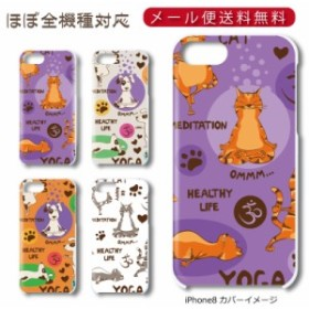 スマホ ハードケース★ヨガ CAT&DOG ほぼ全機種対応/iPhoneXS Max iPhone X iPhone8 iPhone7 Xperia AQUOS Galaxy Y!mobile FREETEL Zen