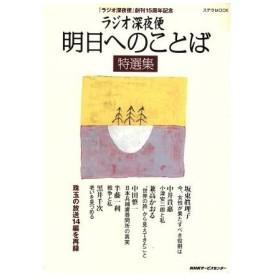 ラジオ深夜便 明日へのことば 特選集/趣味・就職ガイド・資格(その他)
