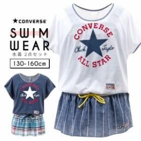 ◆コンバース CONVERSE 子供 水着 女の子 ワンピース キッズ ジュニア 130cm 140cm 150cm 160cm 半袖Tシャツ 2点 セット 体型カバー 子ど