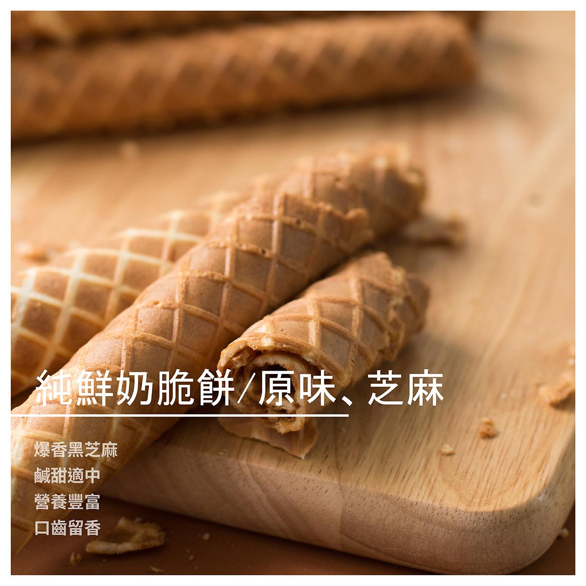 【巴部屋工房 Bsbuu House】純鮮奶脆餅/原味、芝麻