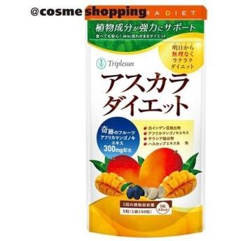 エポラーシェ/アスカラダイエット(本体) 健康サプリメント