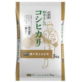 むらせ 顔が見えるお米。会津産 鈴木さんのコシヒカリ 5kg