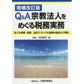 Q&A宗教法人をめぐる税務実務 法人の管理・運営、会計についても税務の視点から解説/永田金司