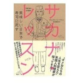 サカナ・レッスン/キャスリーン・フリン