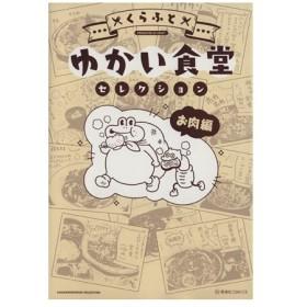 ゆかい食堂セレクション お肉編 星海社C/くらふと(著者)