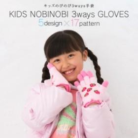 キッズ手袋2WAYもこもこ手袋 日本製