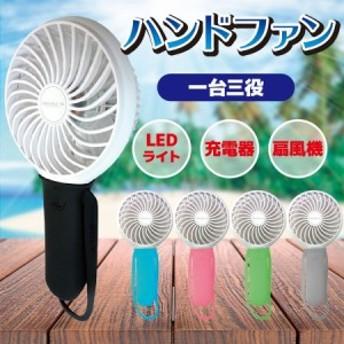 扇風機 ハンディー ミニ 携帯扇風機 LEDライト 携帯充電 USB扇風機 手持ち 携帯 充電式 小型 夏物 軽量 ポータブル ハンドファン