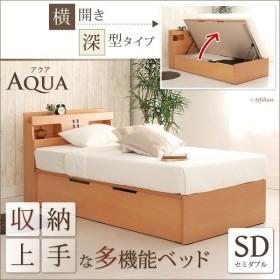 ベッドフレーム ベッド 跳ね上げベッド 収納 跳ね上げ 跳ね上げベット 収納ベッド 棚 照明 コンセント アクア 深型 横開き セミダブル ナチュラル