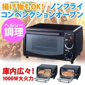 コンベクションオーブン トースター 1000W  ノンフライオーブントースター 山形パンが2枚焼ける 広々庫内 泉精器 CA-OT55-K ブラック 新生活
