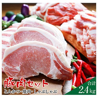 とんかつ・焼肉・しゃぶしゃぶ豚肉セット2.4kg(都農町加工品)