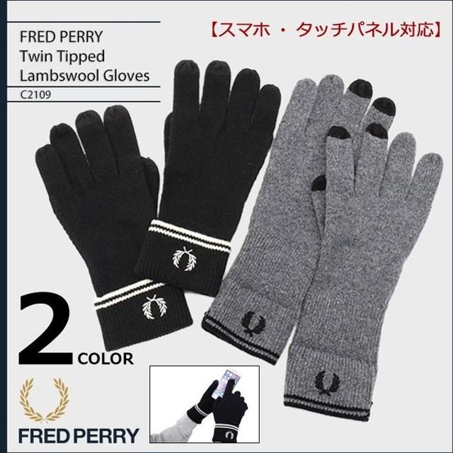 フレッドペリー FRED PERRY 手袋 メンズ ツイン ティップド ラムウール グローブ(C2109 Twin Tipped Lambswool Gloves スマートフォン対応)