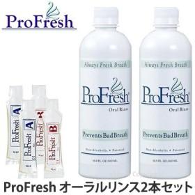 【送料無料 プロフレッシュ オーラルリンス お得な2本セット Profresh Oral Rinse 口臭対策ならこちらの商品! 1日2回お口をすすぐだけ!