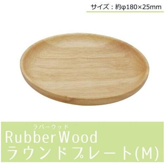 (丸和貿易)ラバーウッド ラウンドプレート  (M) 品番:100367602