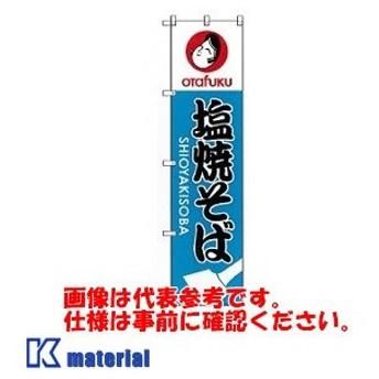 オタフクソース H10461 大のぼり 塩焼そば タテ1800mm ヨコ450mm [OTF080]