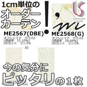 カーテン&シェード 価格 交渉 送料無料 川島セルコン !´m アイム function lace ME8553