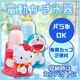 電動 かき氷器 氷かき器 ハローキティ ドラえもん キャラクター DOSHISHA ドウシシャ DIS-185