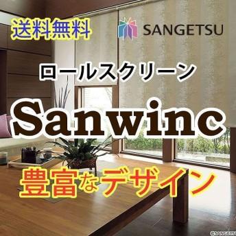 送料無料 ロールスクリーン サンゲツ サンウィンク RS-671〜RS-672 標準タイプ プルコード・プルグリップ式