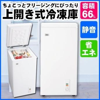 冷凍庫 Haier ハイアール JF-NC66F ホワイト 66L 小型フリーザー 家庭用 上開き式フリーザー