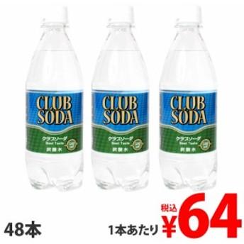 【送料無料】 クラブソーダ(炭酸水) 500ml 48本(24本×2箱) 【送料無料(一部地域除く)】