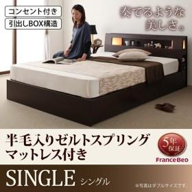 ベッド マットレス付き 収納 収納付き 引き出し収納ベッド モダンライト コンセント 収納付きベッド ヴィオラ 羊毛入りゼルトスプリングマットレス シングル