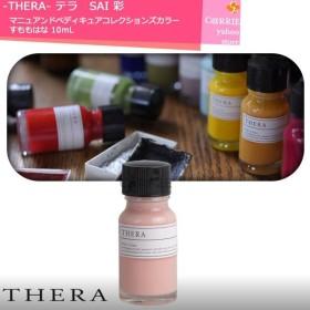 THERA テラ SAI 彩 マニュアンドペディキュアコレクションズ カラー すももはな 10mL