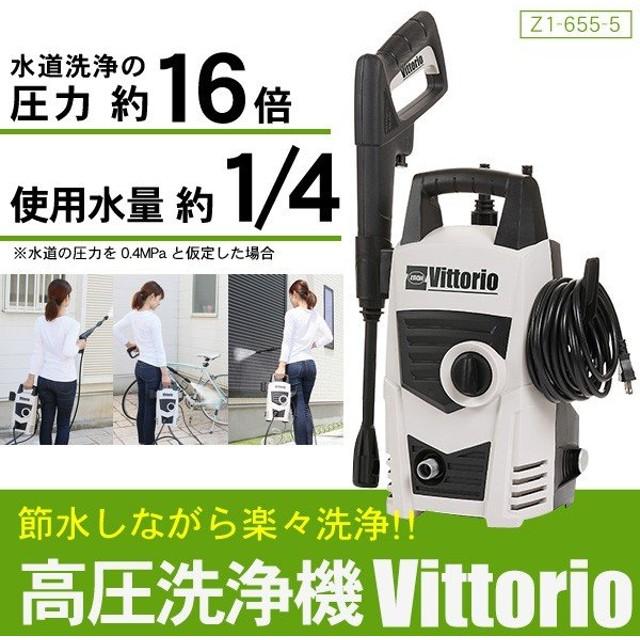 高圧洗浄機 5m 節水 高圧ホース標準付属 車 家周りの洗浄 VittorioZ1-655-5
