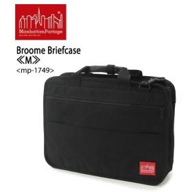 マンハッタン ポーテージ Manhattan Portage  Broome Briefcase MP1749  ブリーフケース M  ビジネスバッグ