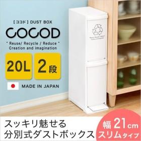 ゴミ箱 20L 縦型分別ダストボックス 2段 日本製 Cocod ココド スリム 省スペース フタ付き フットペダル 分別式 2分別 フラップ式 ごみ袋ストッパー付き