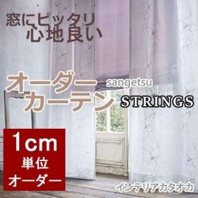 サンゲツのオーダーカーテン ストリングス(STRINGS) DESIGN SHEER SC3717〜3718 SS スタンダード縫製 約1.5倍ヒダ