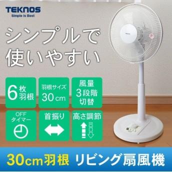 扇風機 リビングメカ扇 リビング扇風機 30cm羽根 首ふり タイマー付き TEKNOS KI-1720-W ホワイト
