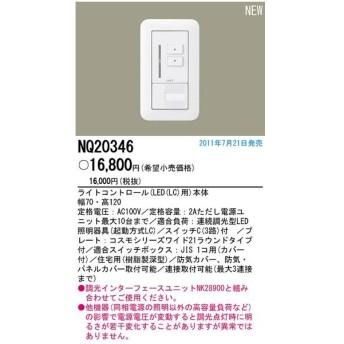 パナソニック ライトコントローラ(LED(LC)用)本体 NQ20346