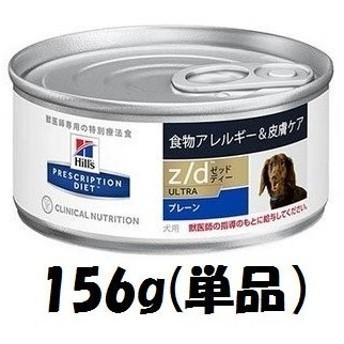 ヒルズ z/d缶 ウルトラアレルゲン・フリー 食物アレルギーのある犬用 156g 【単品・ばら売り】 特別療法食