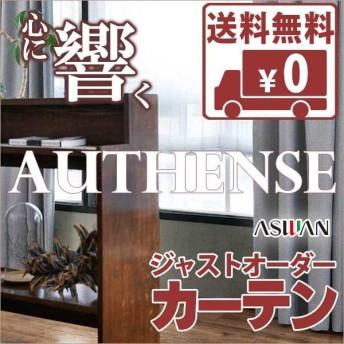 送料無料! カーテン&シェード アスワン オーセンス AUTHENSE Ever Natural E6048〜6051 ハイグレード縫製 約2倍ヒダ