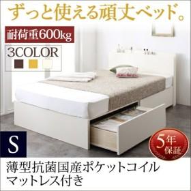お客様組立 日本製 収納ベッド 薄型抗菌国産ポケットコイルマットレス付き シングル 棚付き コンセント付き 大容量 頑丈 ベット 簡単組立 すのこ構造 布団可能