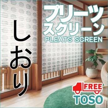 トーソー プリーツスクリーン しおり 25(F価格帯) シングル コードレス プリント 七宝(しっぽう) 幅 120×高さ 200cm まで