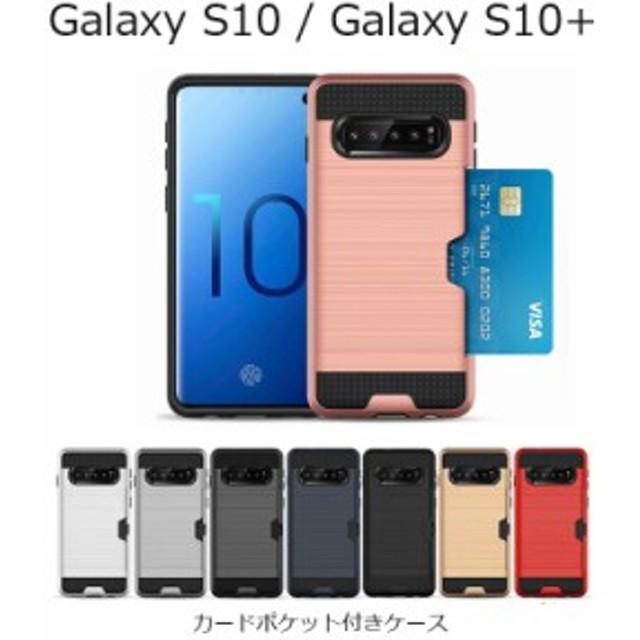 8257a5cb46 Galaxy S10 ケース Galaxy S10 Plus ケース Galaxy S10 カバー ギャラクシーS10 カバー Galaxy S10  ケース