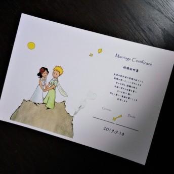 星の王子さまのウェディングツリー兼用結婚証明書