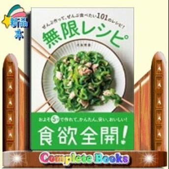 無限レシピ ぜんぶ作って、ぜんぶ食べたい101のレシピ! お