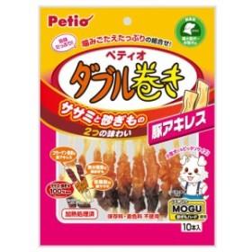 【売れ筋商品】 ササミ+チキンガムMOGU  ダブル巻き 豚アキレス 10本入
