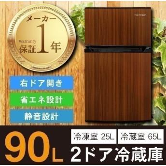 冷蔵庫 2ドア 90L 省エネ 静音 おしゃれ 冷凍庫 冷蔵庫 nexxion FR-D90M 木目 新生活 代引不可 同梱不可