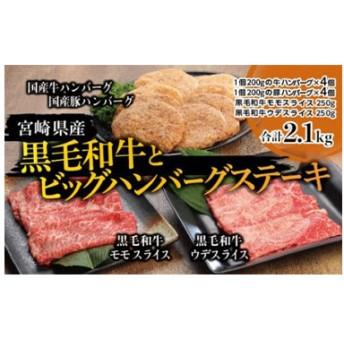 ☆宮崎和牛Withハンバーグステーキ(合計2.1kg)