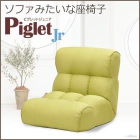 リクライニング座椅子 座椅子 一人掛けソファ ピグレット Jr フレッシュグリーン 座いす リクライニングチェア パーソナルチェア 1人掛けソファ ファミリー