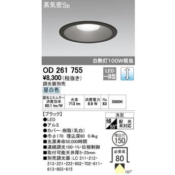 オーデリック LEDベースダウンライト 白熱灯100W相当 埋込穴φ150 連続調光・調光器別売 昼白色:OD261755