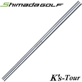 島田ゴルフ Ks Tour コンスタントウェイト アイアン用シャフト K's ケーズツアー 番手別販売
