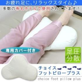 【送料無料】足枕 チョイスフットピロープラス 専用カバー1枚プレゼント